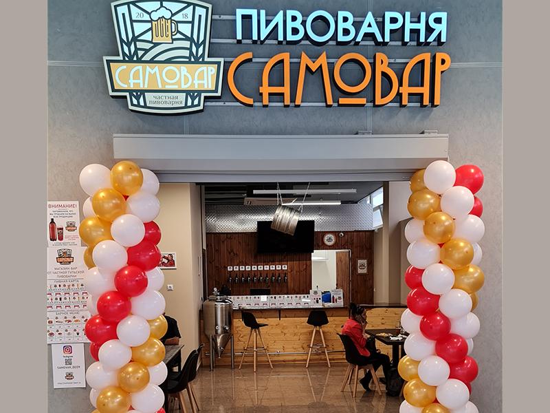 Бар магазин разливного пива в Туле Самовар Клары Цеткин 6